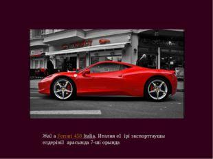 ЖаңаFerrari 458 Italia. Италия ең ірі экспорттаушы елдерінің арасында 7-ші о