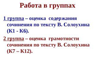 Работа в группах 1 группа – оценка содержания сочинения по тексту В. Солоухин