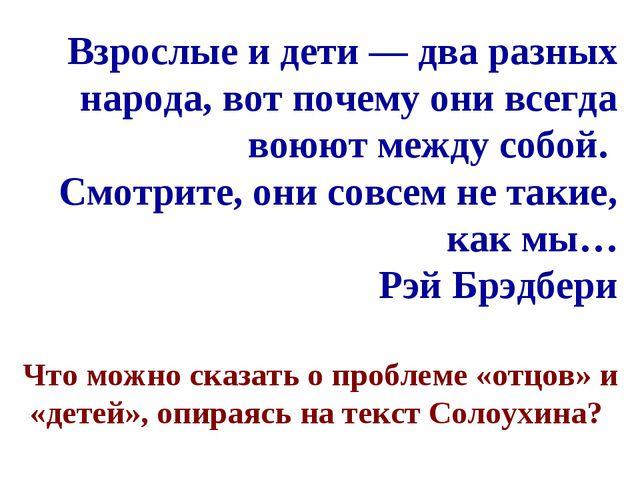 Взрослые и дети — два разных народа, вот почему они всегда воюют между собой....