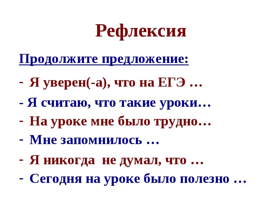 Рефлексия Продолжите предложение: Я уверен(-а), что на ЕГЭ … - Я считаю, что...