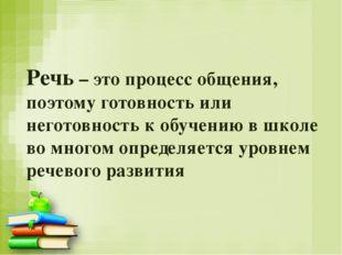 Речь – это процесс общения, поэтому готовность или неготовность к обучению в