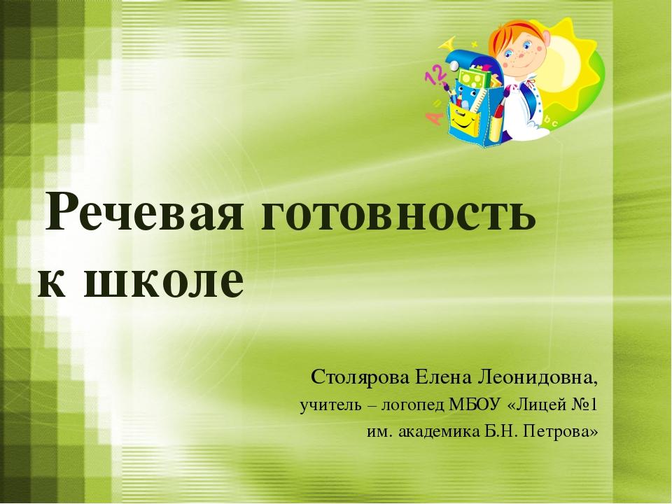 Речевая готовность к школе Столярова Елена Леонидовна, учитель – логопед МБО...