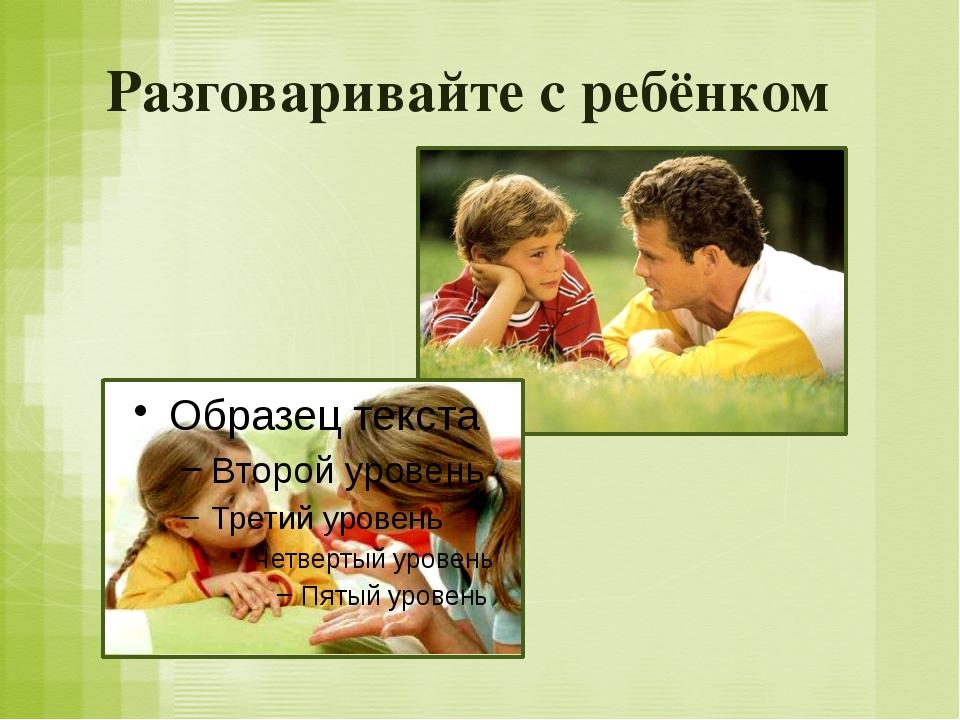 Разговаривайте с ребёнком