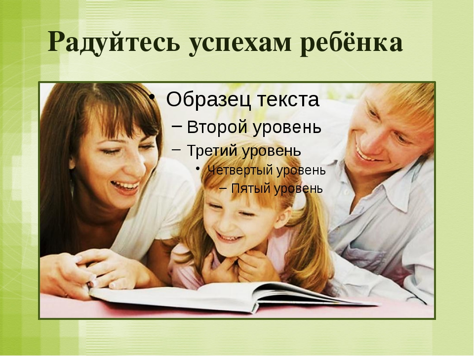 Радуйтесь успехам ребёнка