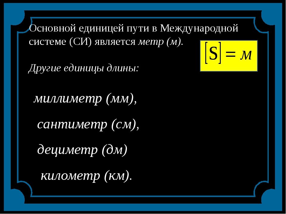 Основной единицей пути в Международной системе (СИ) является метр (м). Други...