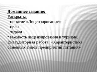 Домашнее задание: Раскрыть: - понятие «Лицензирование» - цели - задачи важнос