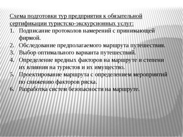 Схема подготовки тур предприятия к обязательной сертификации туристско-экскур...