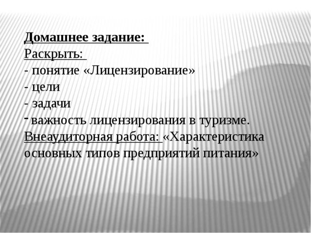 Домашнее задание: Раскрыть: - понятие «Лицензирование» - цели - задачи важнос...