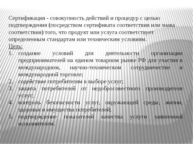 Сертификация - совокупность действий и процедур с целью подтверждения (посред...