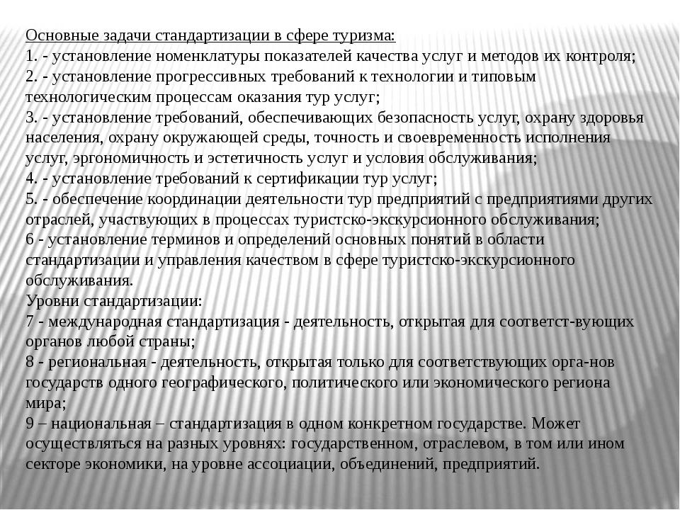 Основные задачи стандартизации в сфере туризма: 1. - установление номенклату...