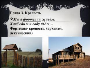 Глава 3. Крепость Глава 3. Крепость Мы в фортеции живём, Хлеб едим и воду п