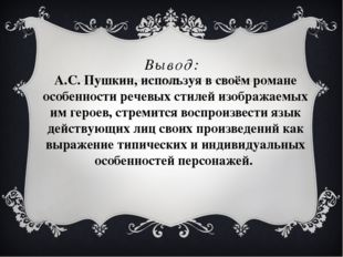 Вывод: А.С. Пушкин, используя в своём романе особенности речевых стилей изоб