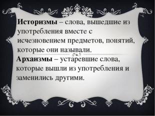 Архаизмы – устаревшие слова, которые вышли из употребле