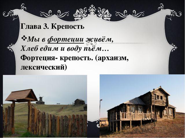 Глава 3. Крепость Глава 3. Крепость Мы в фортеции живём, Хлеб едим и воду п...