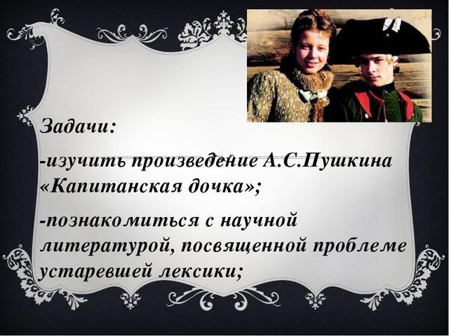 Задачи: Задачи: -изучить произведение А.С.Пушкина «Капитанская дочка»; -по...