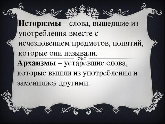 Архаизмы – устаревшие слова, которые вышли из употребле...