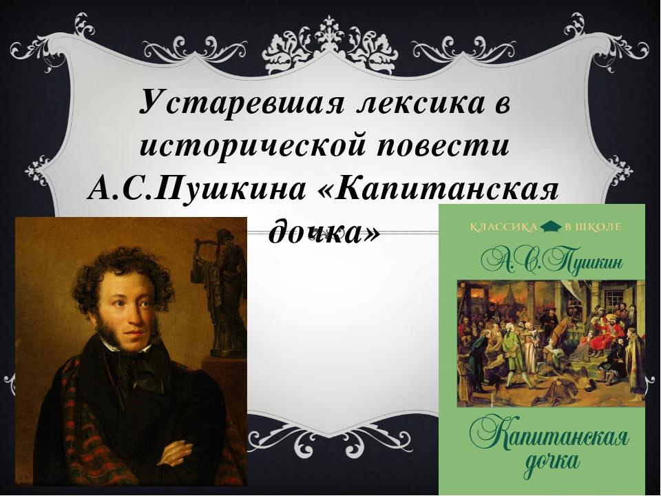 Устаревшая лексика в исторической повести А.С.Пушкина «Капитанская дочка»