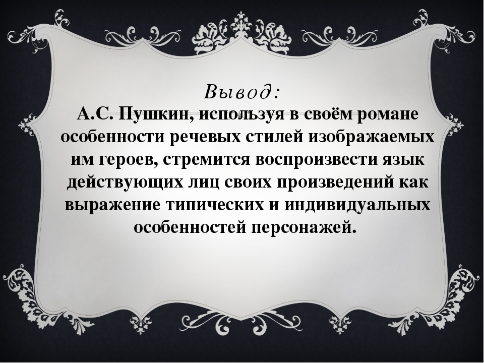 Вывод: А.С. Пушкин, используя в своём романе особенности речевых стилей изоб...