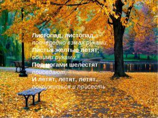 Листопад, листопад, поочередно взмах руками, Листья желтые летят, обеими рука