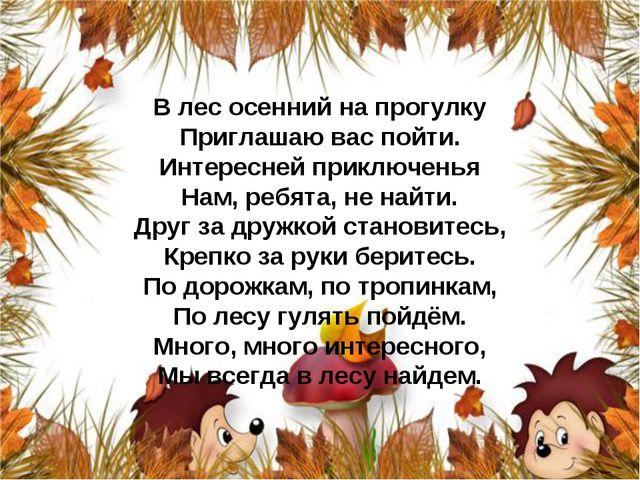 В лес осенний на прогулку Приглашаю вас пойти. Интересней приключенья Нам, ре...