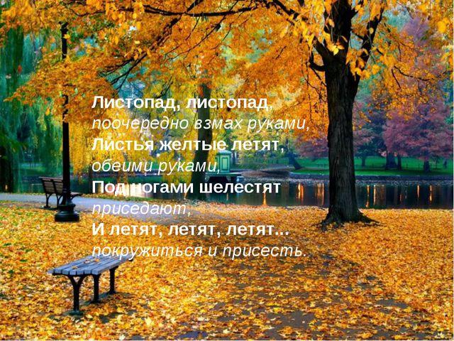 Листопад, листопад, поочередно взмах руками, Листья желтые летят, обеими рука...