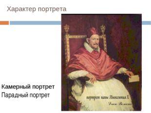 Характер портрета Камерный портрет Парадный портрет