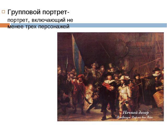 Групповой портрет-портрет, включающий не менее трех персонажей