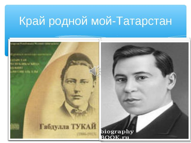 Край родной мой-Татарстан