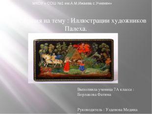 Презентация на тему : Иллюстрации художников Палеха.  Выполнила ученица 7А к