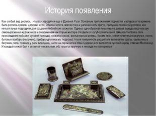 История появления Как особый вид росписи, «палех» зародился еще в Древней Ру