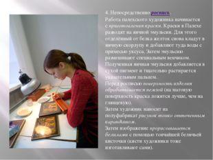 4. Непосредственнороспись. Работа палехского художника начинается сприготов