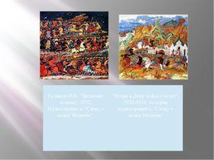 """Голиков И.И. """"Затмение солнца"""", 1932,Иллюстрацияк """"Слову о полку Игореве"""". """""""