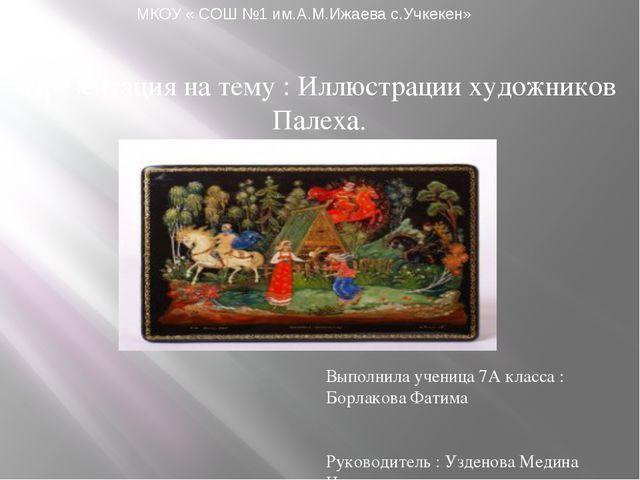 Презентация на тему : Иллюстрации художников Палеха.  Выполнила ученица 7А к...