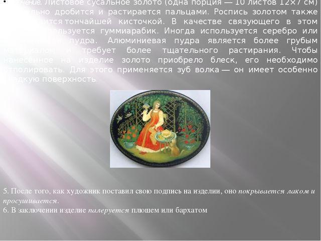 Золочение.Листовое сусальное золото (одна порция— 10 листов 12×7 см) тщател...