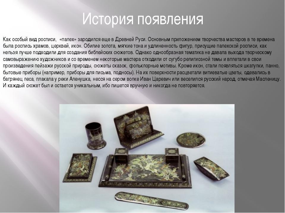 История появления Как особый вид росписи, «палех» зародился еще в Древней Ру...