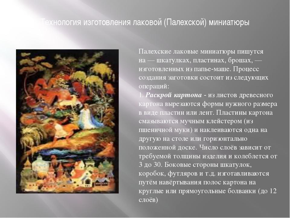 Технология изготовления лаковой (Палехской) миниатюры Палехские лаковые миниа...