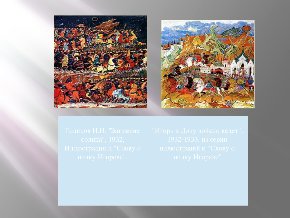 """Голиков И.И. """"Затмение солнца"""", 1932,Иллюстрацияк """"Слову о полку Игореве"""". """"..."""