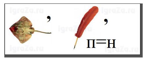 http://www.igraza.ru/images/stories/ki8.png