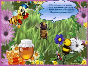 Пчелка весело жужжит, На цветок садится, Чтобы нам с тобой медком Вкусным на