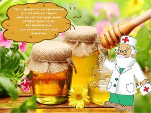 Мёд содержит фруктозу и глюкозу, а также ряд минералов (калий, магний, кальц