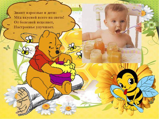 Знают взрослые и дети: Мёд вкусней всего на свете! От болезней исцеляет, Нас...