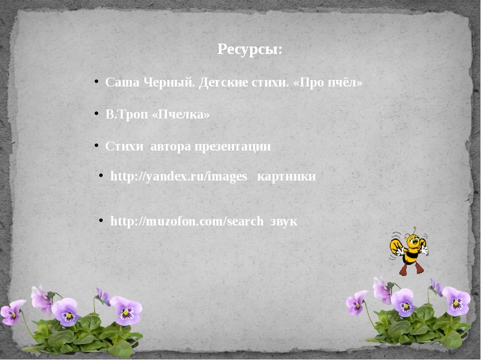 Ресурсы: Саша Черный. Детские стихи. «Про пчёл» В.Троп «Пчелка» Стихи автора...