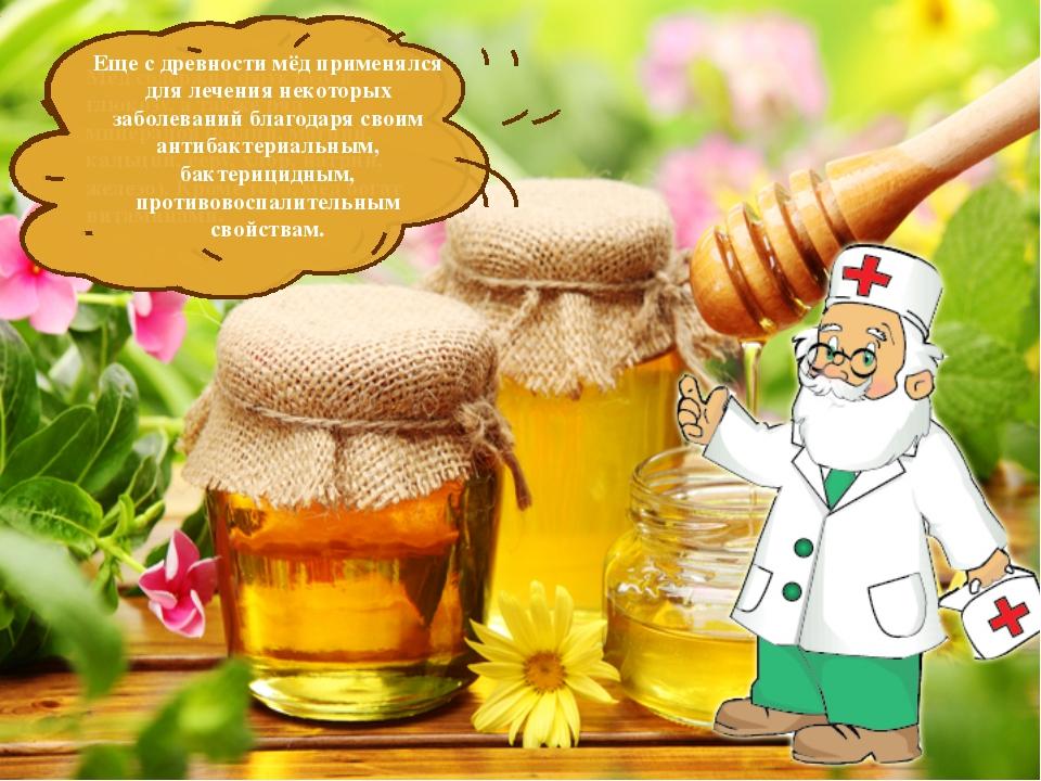 Мёд содержит фруктозу и глюкозу, а также ряд минералов (калий, магний, кальц...