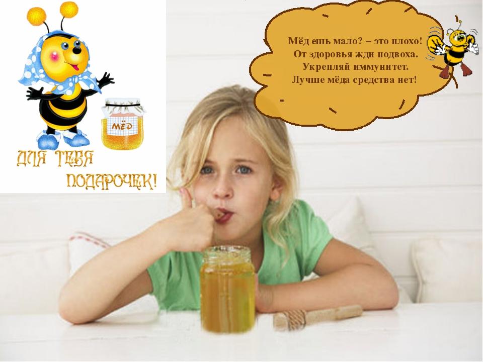 Мёд ешь мало? – это плохо! От здоровья жди подвоха. Укрепляй иммунитет. Лучше...