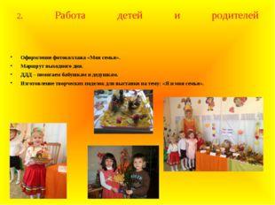 2. Работа детей и родителей Оформление фотоколлажа «Моя семья». Маршрут выход