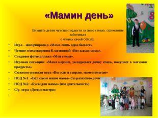 «Мамин день» Внушать детям чувство гордости за свою семью, стремление заботи