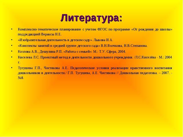Литература: Комплексно-тематическое планирование с учетом ФГОС по программе «...