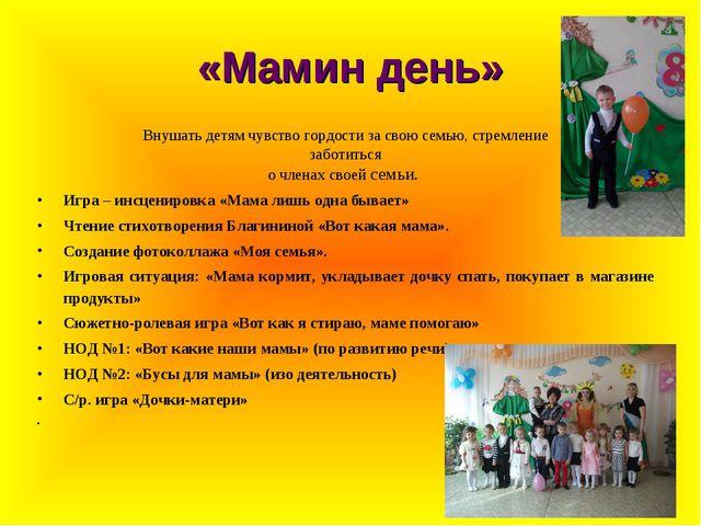 «Мамин день» Внушать детям чувство гордости за свою семью, стремление заботи...