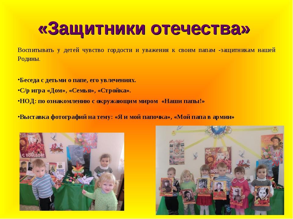 «Защитники отечества» Воспитывать у детей чувство гордости и уважения к своим...