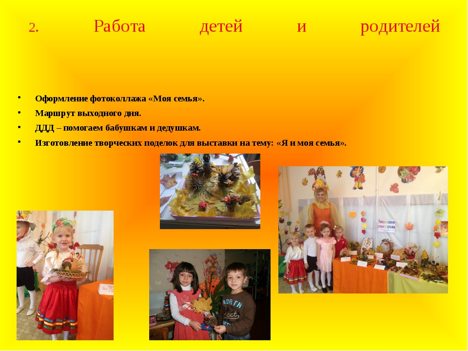 2. Работа детей и родителей Оформление фотоколлажа «Моя семья». Маршрут выход...